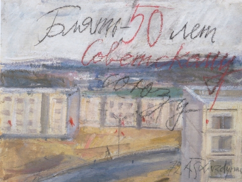 """Arvydas Šaltenis, """"50 metų Sovietų Sąjungai"""". 1972 m."""