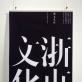 """Jiang Hua (Kinija), """"Rytų Džedziango kultūra"""". A. Narušytės nuotr."""