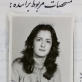 Afsaneh, 18 metų