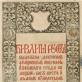 Antraštinis Rusėniškosios biblijos lapas, išspausdintas 1519 m. Pradžios knygoje