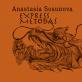 """Anastasijos Sosunovos leidinio """"Express Metodas"""" pristatymas """"Swallow"""""""