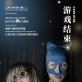 """Vilniaus miesto urbanistinio šokio teatro """"Low Air"""" spektaklio """"Žaidimas baigtas"""" plakatas Kinijoje. Organizatorių nuotr."""