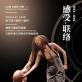 """Vilniaus miesto urbanistinio šokio teatro """"Low Air"""" spektaklio """"Feel link"""" plakatas Kinijoje. Organizatorių nuotr."""