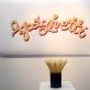 """Rokas Cicėnas. """"Trečiokas. Spaghetti edition"""". 2012"""