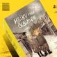 """""""Sibiro Haiku"""" Geteborge – svarbiausioje knygų mugėje Šiaurės šalyse"""