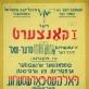"Diskusija ""Žydų teatras tarpukariu, gete ir šiandien"""