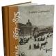Knyga apie gyvenimą XIX a. Vilniuje
