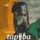 """Albumo """"Lietuvos tapyba 1960–2013"""" viršelis"""